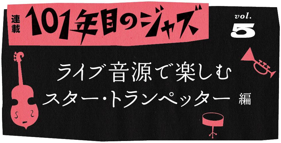 101年目のジャズ vol.5 ~ライブ音源で楽しむスター・トランペッター編~