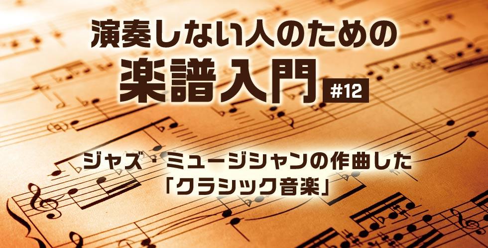 ジャズ・ミュージシャンの作曲した「クラシック音楽」【演奏しない人のための楽譜入門#12】