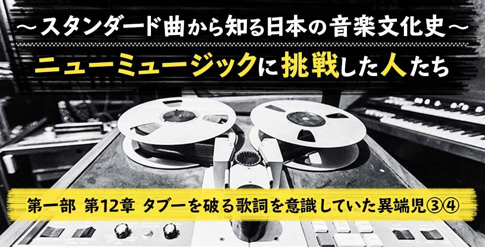 ~スタンダード曲から知る日本の音楽文化史~ ニューミュージックに挑戦した人たち【第一部 第12章 ③④】