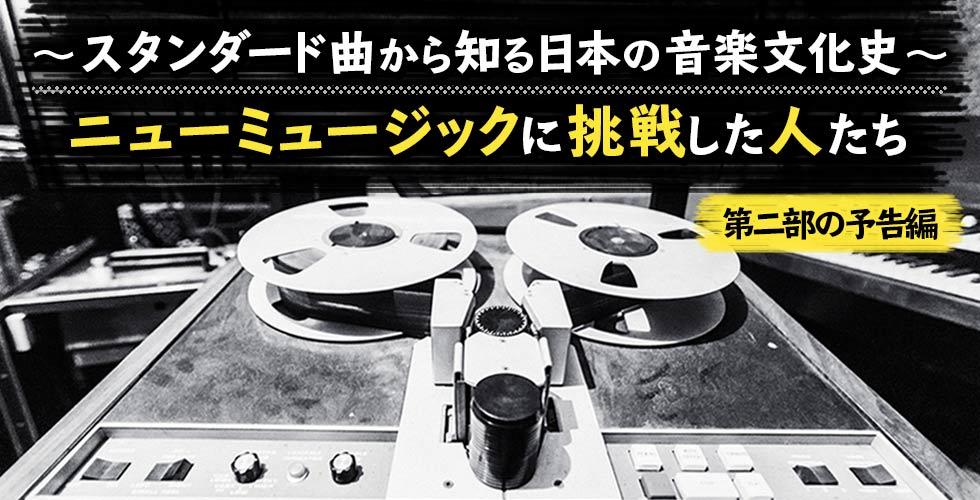 ~スタンダード曲から知る日本の音楽文化史~ ニューミュージックに挑戦した人たち【第二部の予告編】