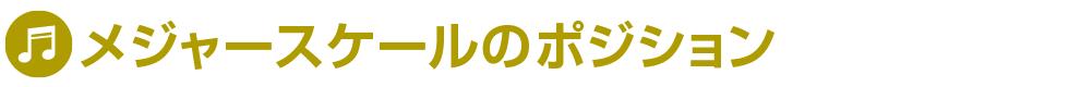 スケール入門2(4)