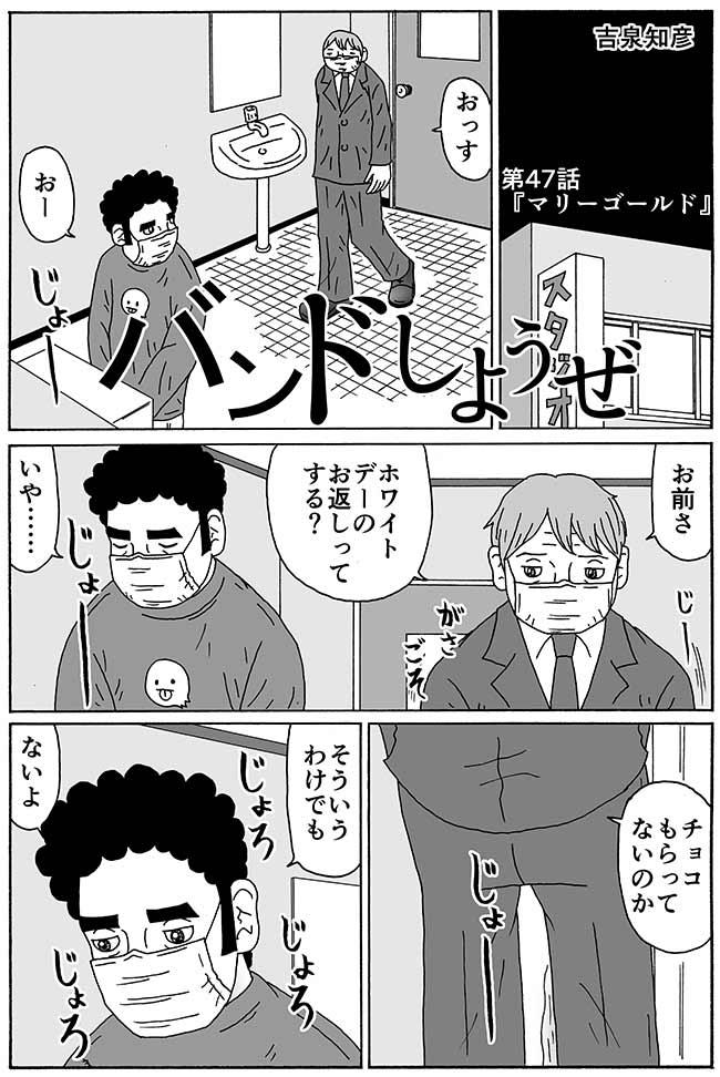 第47話『マリーゴールド』(1)