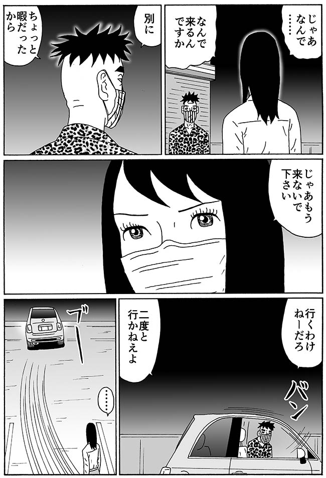 第50話『くちばしにチェリー①』(6)
