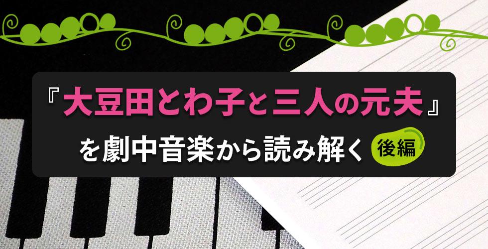『大豆田とわ子と三人の元夫』を劇中音楽から読み解く【後編】