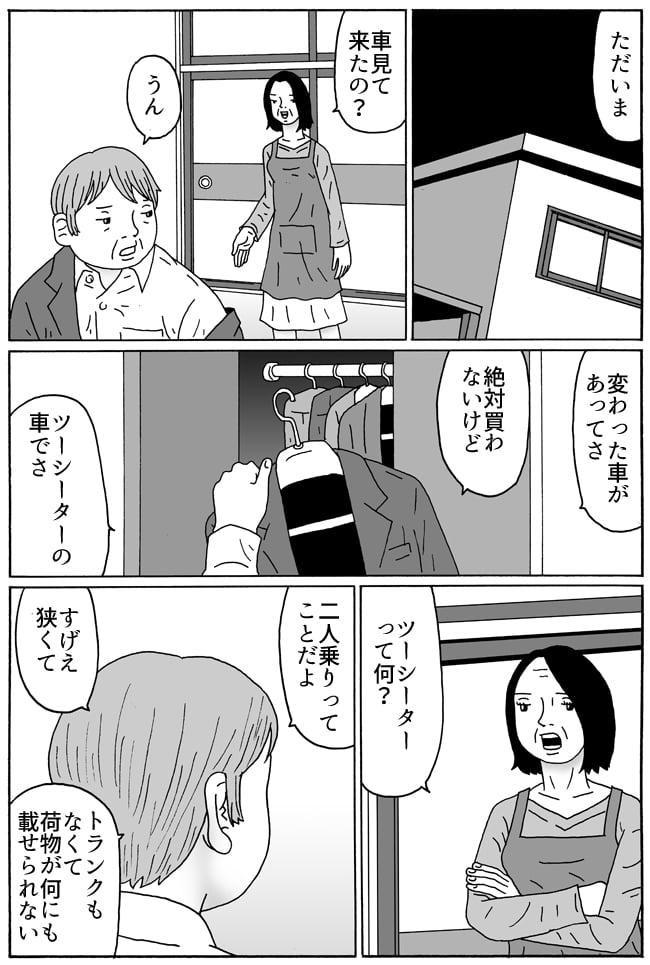 バンドしようぜ!25-7g.jpg