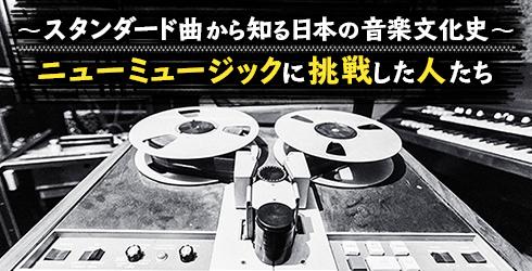 音楽文化史.jpg
