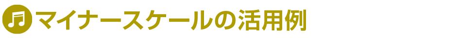 スケール入門2(14)