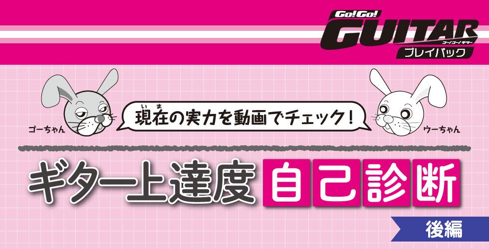 ギター上達度自己診断【後編】【Go!Go! GUITAR プレイバック】