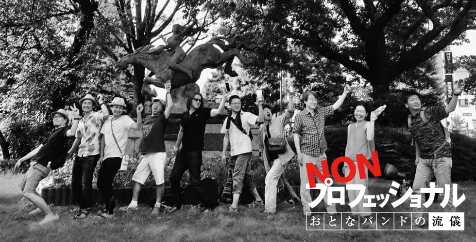 音楽で作る、新しいカタチのPTA! MOC(武蔵野おやじクリエイターズ)【ノンプロフェッショナル~おとなバンドの流儀~】