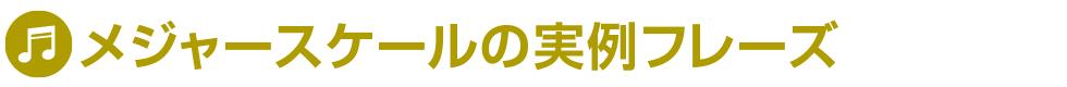スケール入門2(7)
