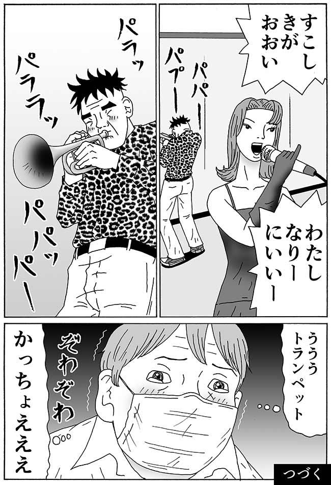 第49話『決戦は金曜日』(8)