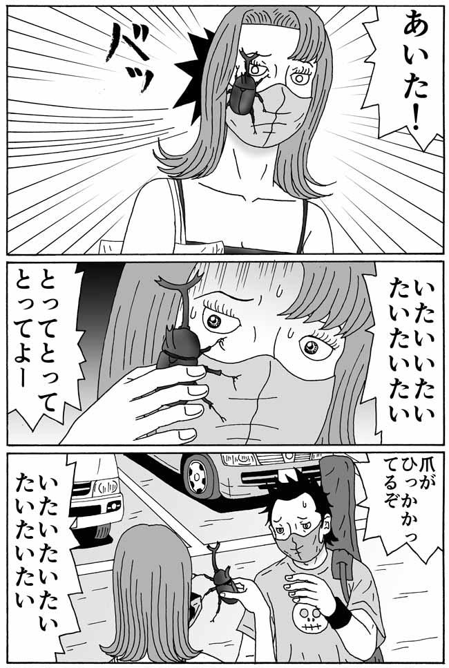 第53話『カブトムシ』(7)