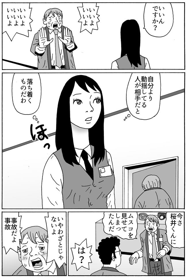 第23話『自由への疾走』(7)