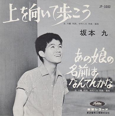 スタンダード曲から知る日本の音楽文化史(3)