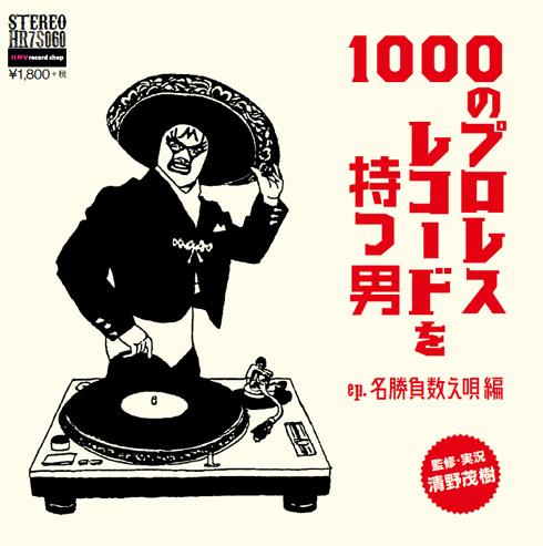 1000のプロレスレコードを持つ男EP.「名勝負数え唄編」 ■