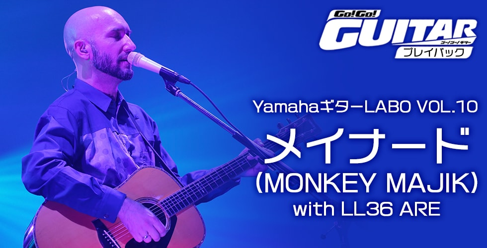 YamahaギターLABO VOL.10 メイナード(MONKEY MAJIK)with LL36 ARE【Go!Go! GUITAR プレイバック】