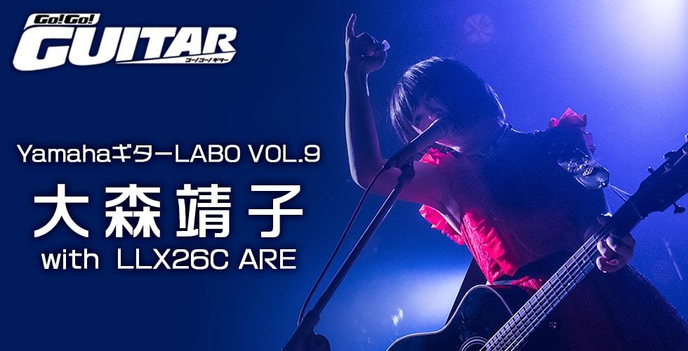 YamahaギターLABO VOL.9 大森靖子 with LLX26C ARE【Go!Go! GUITAR プレイバック】