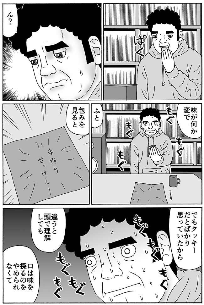 第47話『マリーゴールド』(6)