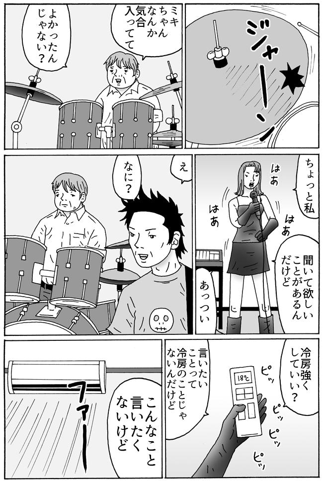 バンドしようぜ!21-3g.jpg