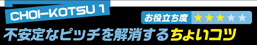 ちょいコツ(1)