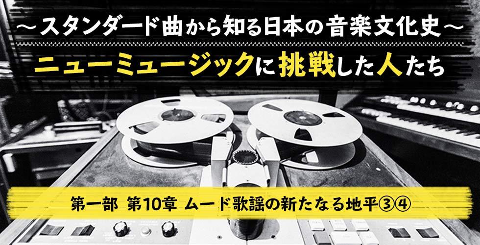 ~スタンダード曲から知る日本の音楽文化史~ ニューミュージックに挑戦した人たち【第一部 第10章 ③④】