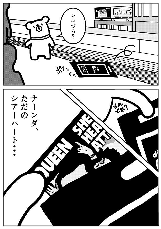 第1話「おっちゃんとの出会いづら」(5)
