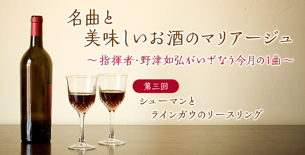 第三回 シューマンとラインガウのリースリング【名曲と美味しいお酒のマリアージュ】