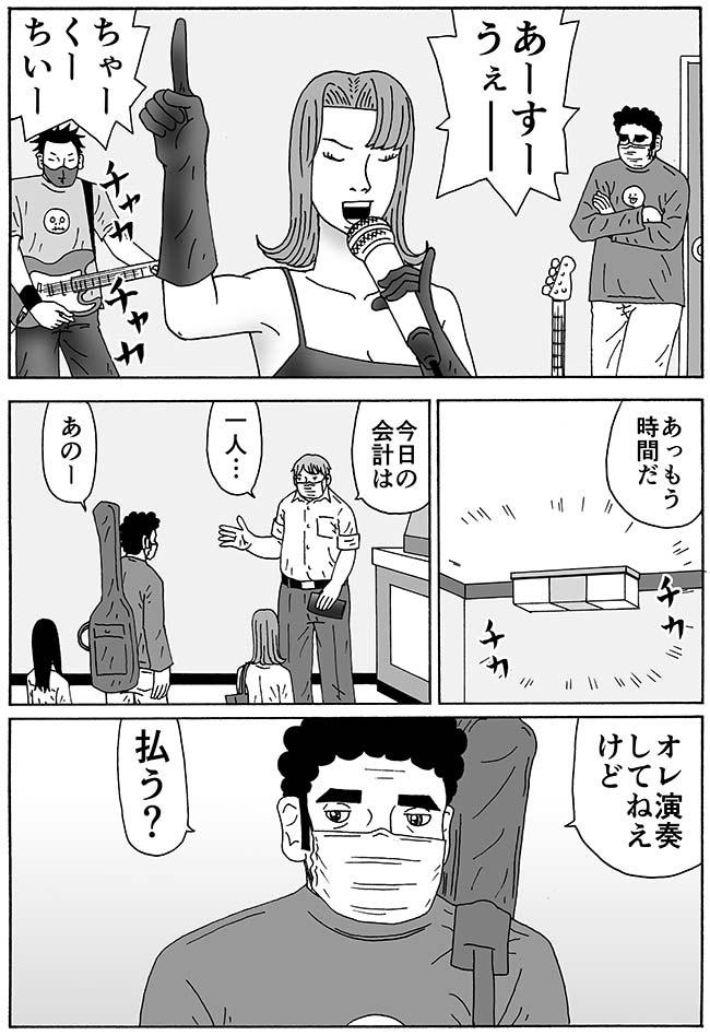 第50話『くちばしにチェリー②』(6)