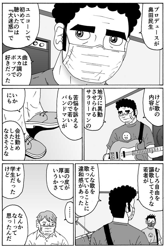 第54話『渚にまつわるエトセトラ』(1)