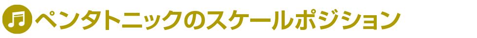 スケール入門(7)