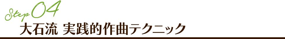 大石昌良のシンガーソングライター実践塾(13)
