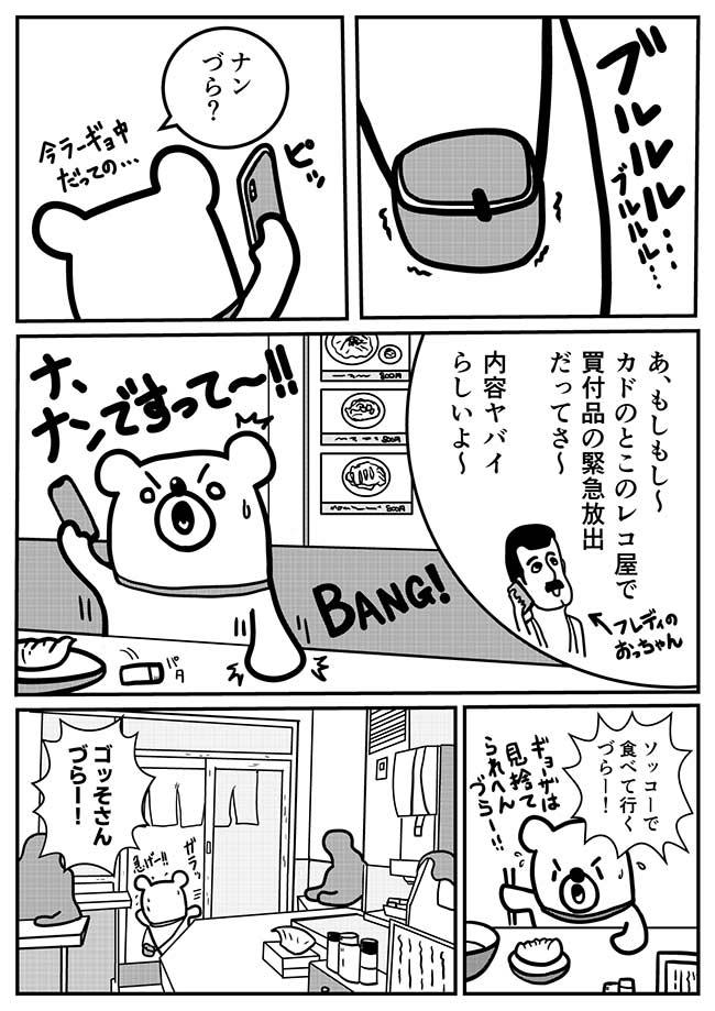 第2話「ボビーとの出会いづら」(2)