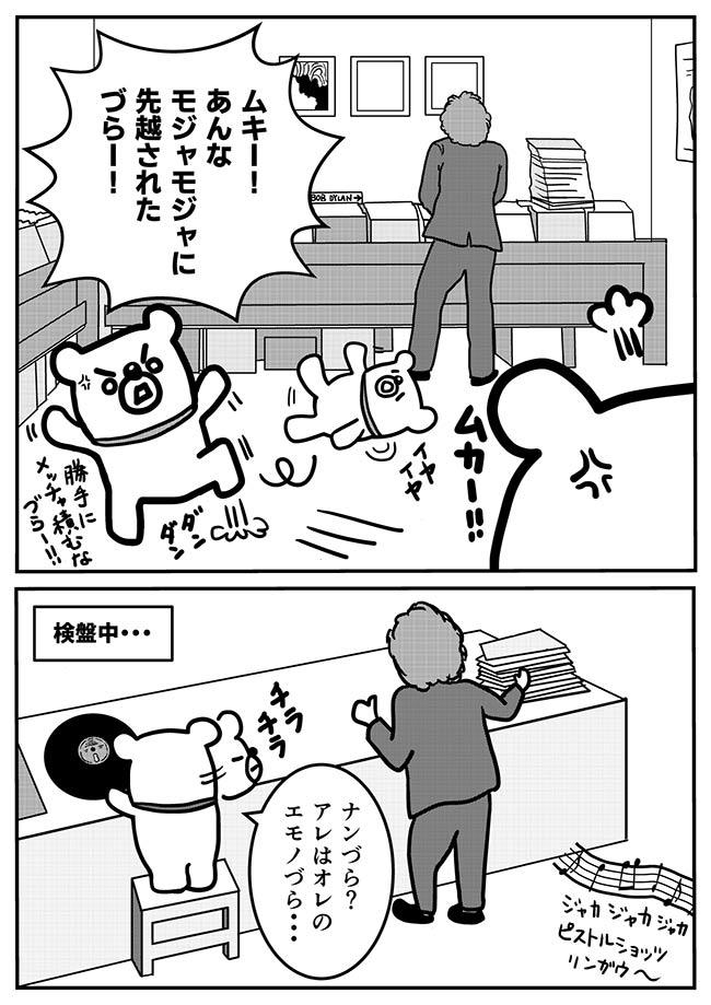 第2話「ボビーとの出会いづら」(5)