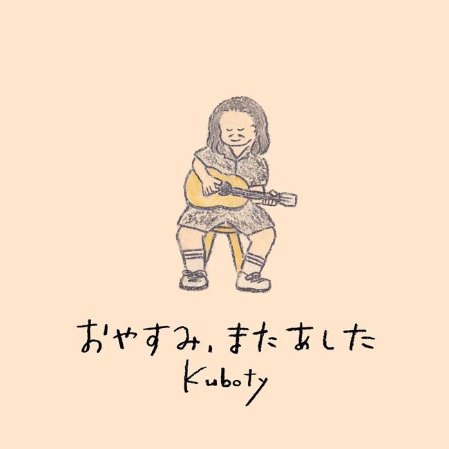 ジャケ写.jpg
