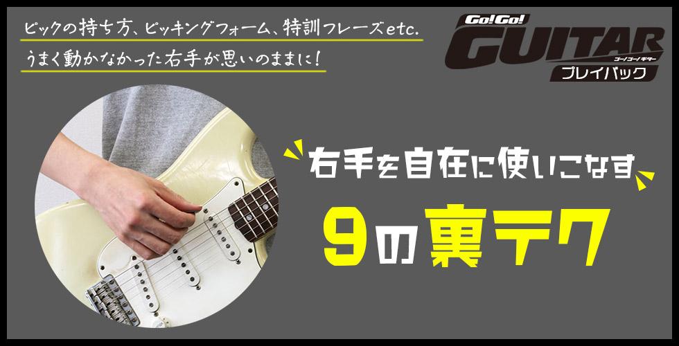 右手を自在に使いこなす9の裏テク【Go!Go! GUITAR プレイバック】