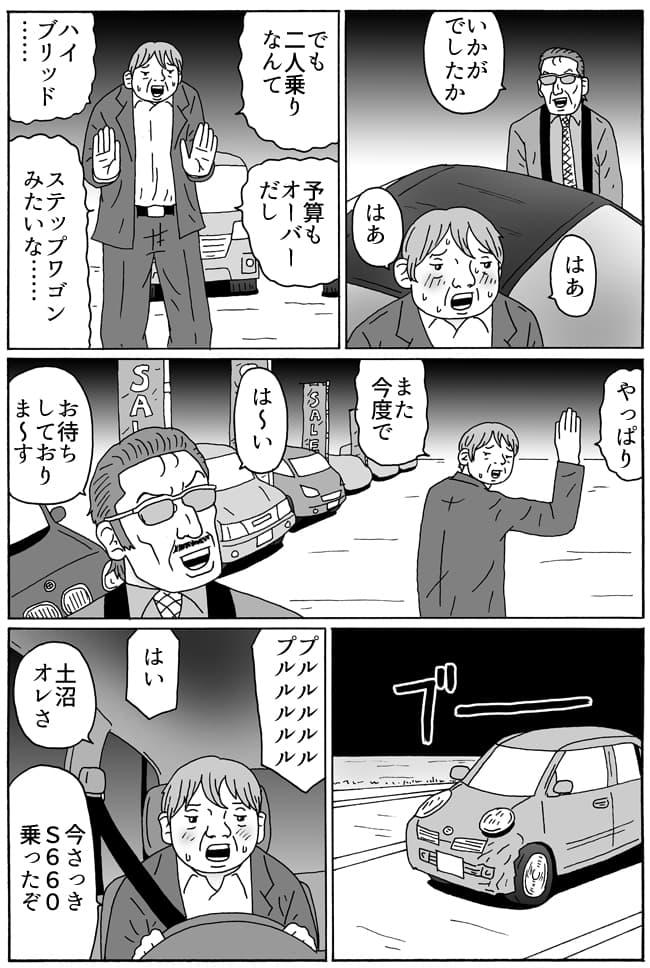 バンドしようぜ!24-7g.jpg