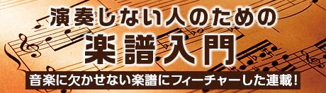 楽譜コラム_460×132.jpg
