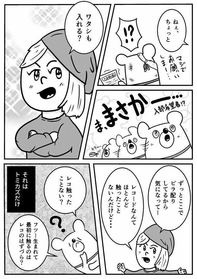 第6話「レコ部をつくるづら!」(6)