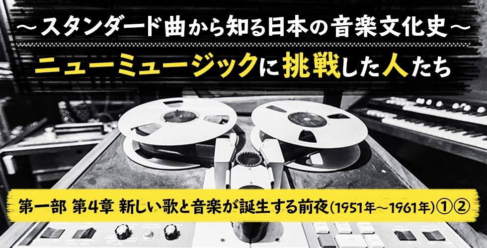 ~スタンダード曲から知る日本の音楽文化史~ ニューミュージックに挑戦した人たち【第一部 第4章 ①②】