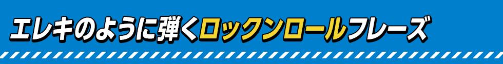 大石昌良のおしゃべりアコギ(10 )