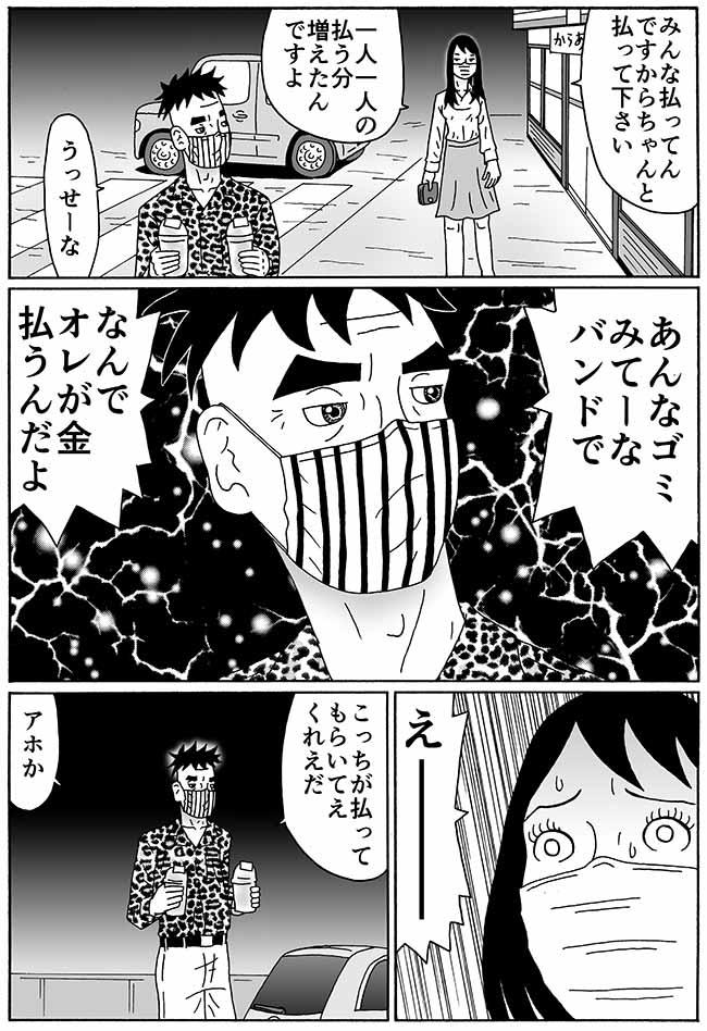 第50話『くちばしにチェリー①』(5)