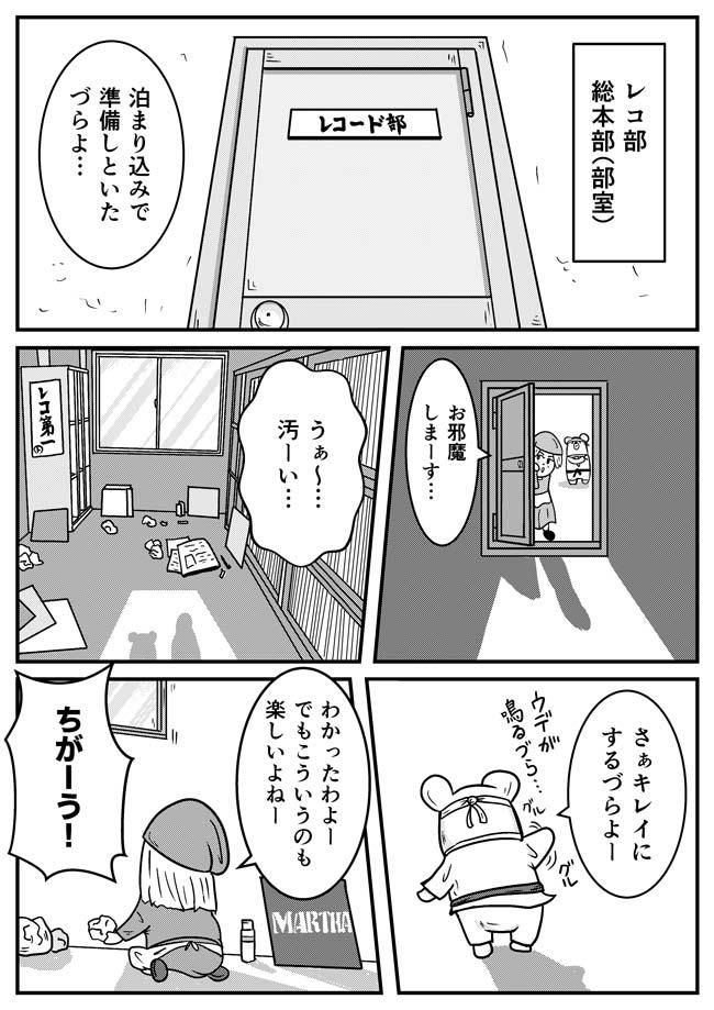 第7話「レコ部始動づら!」(2)