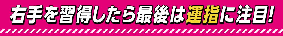 大石昌良のおしゃべりアコギ (13)