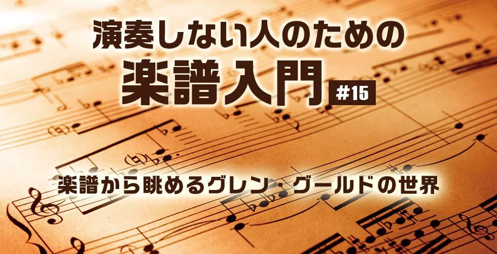楽譜から眺めるグレン・グールドの世界【演奏しない人のための楽譜入門#15】