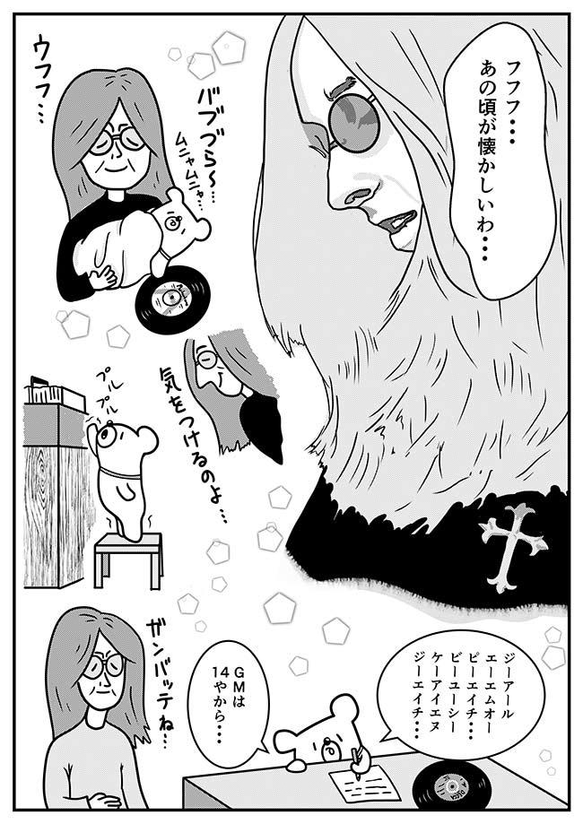第5話「今日はオレの誕生日づら!」(2)