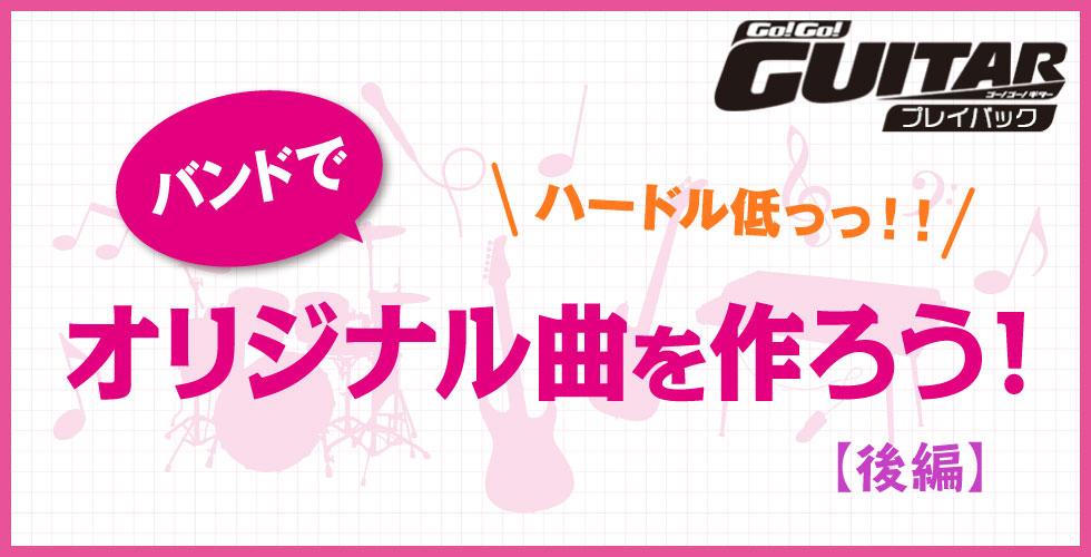 バンドでオリジナル曲を作ろう!【後編】【Go!Go! GUITAR プレイバック】