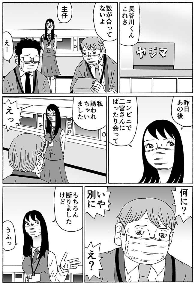 第49話『決戦は金曜日』(5)