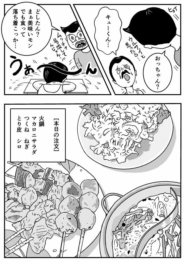 第8話「キューくんの初恋づら!」(3)