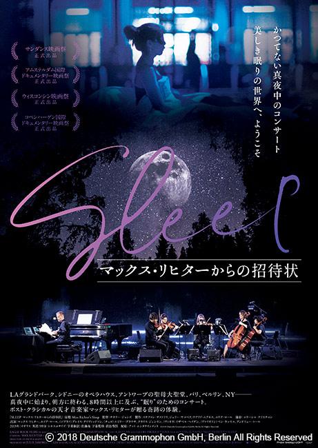 映画『SLEEP マックス・リヒターからの招待状』(2)