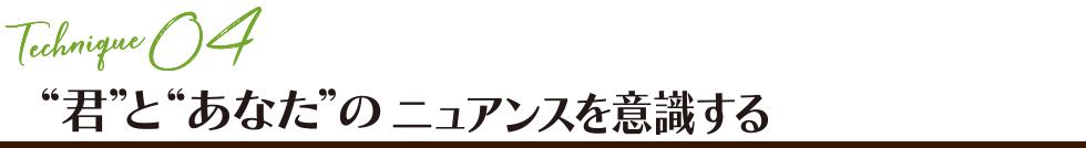 大石昌良のシンガーソングライター実践塾(6)